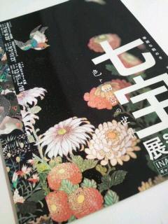日本の美、万歳\(^o^)<br />  /