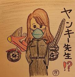 先生のマスク